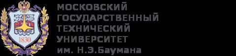 МГТУ им. Н.Э.Баумана