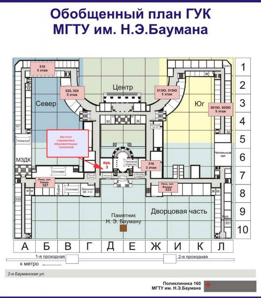 bmstu_plan